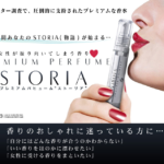 モテ香水ストーリア(STORIA)とは?自分じゃ気が付かない欠点を克服する香水とは?【女性ウケに特化】