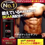 FIRAマッスルサプリの口コミ/最安値!