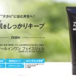 ZIGENオールインワンとは?乳液化粧水美容液がこれ一本!