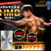 Gackt愛用メタルマッスルHMBサプリの口コミや効果など全情報