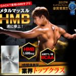 【Gackt愛用メタルマッスルHMB】口コミ/効果/最安値/全情報【筋トレサプリ】モテる男に!