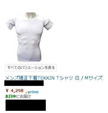 Amazonでの最安値4,298円