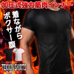 鉄筋(TEKKIN)シャツとは?特長と感想と口コミ【着るだけで肉体改造】