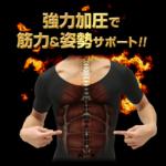 【加圧シャツのすべて】購入者口コミと効果とは?女性でも大丈夫?