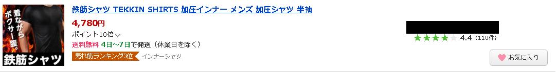 Yahooショッピングでの最安値4,780円