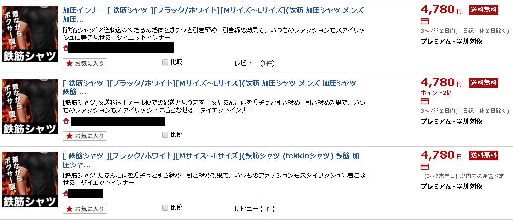 楽天での最安値4,780円