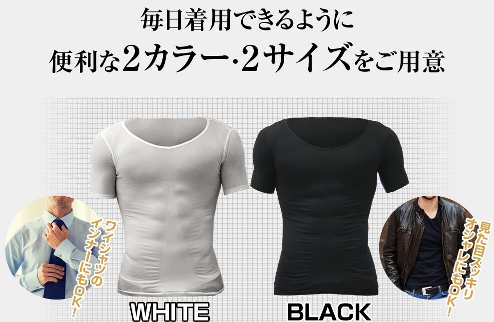 白と黒の2サイズ