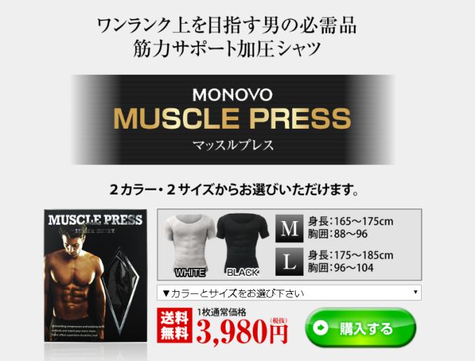 公式サイトの価格3,980円