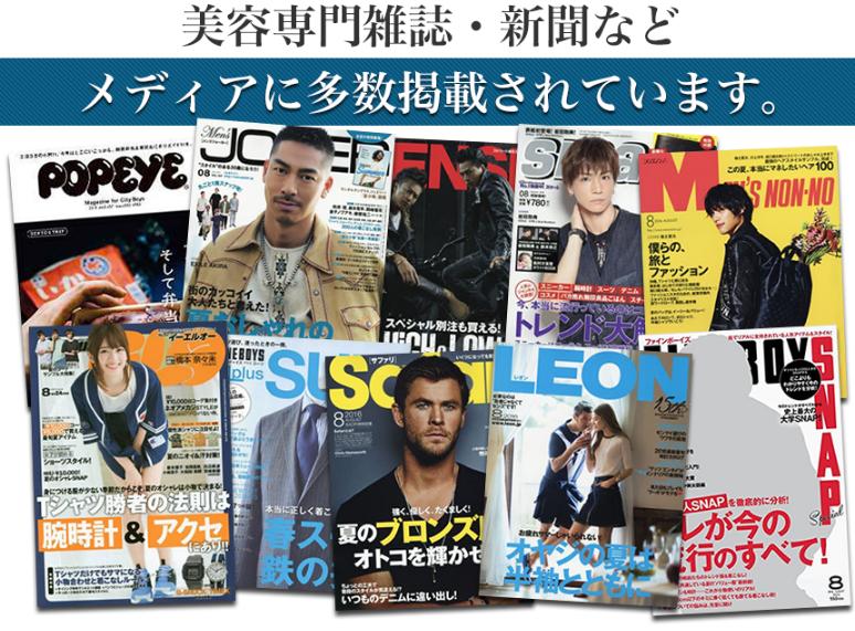 マユライズが掲載された様々な雑誌