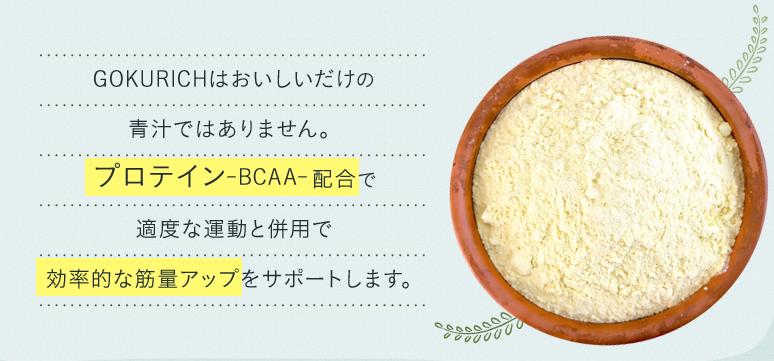 BCAAとプロテインを配合