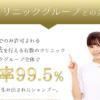 【RAISE(レイズ)】の口コミ!最安値!全情報!