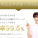 【RAISE(レイズ)】の口コミ!最安値!効果!全情報!