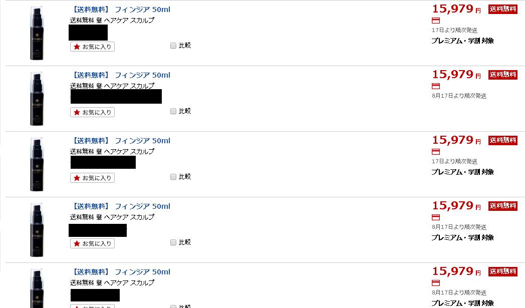 楽天最安値15,979円