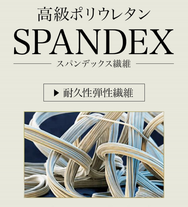 高級スパンデックス繊維を配合