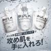 BULK HOMME(バルクオム)とは?話題の幹細胞スキンケア!の口コミや効果を検証!