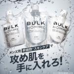 メンズスキンケア【バルクオム(BULK HOMME)】口コミや効果!