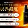 【育毛剤】フィンジア(finjia)は楽天で買った方がお得?最安値情報掲載!