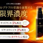 育毛剤フィンジア(finjia)は楽天で買った方がお得?最安値情報掲載!
