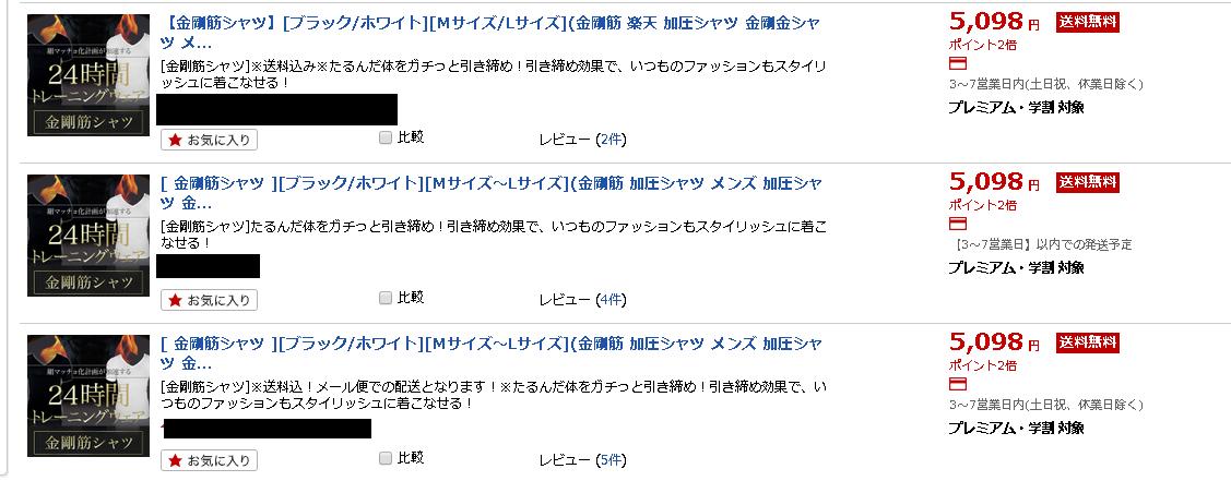 楽天最安値5,098円