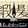 【リデン(REDEN)】の口コミ!最安値!全情報!