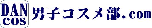 男子コスメ部.com公式サイト