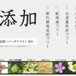【紬メンズオールインワンゲル】の口コミ!最安値!全情報!