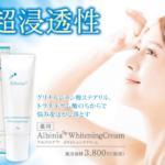【アルバニアSP美白クリーム(albinia)】の口コミ!最安値!効果!批評!全情報!