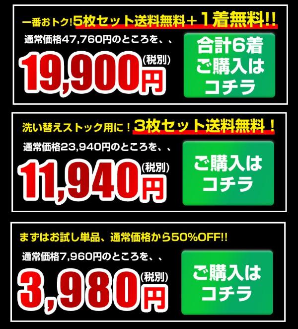 公式サイトでの価格