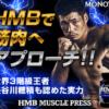【HMBマッスルプレス】の口コミ!最安値!全情報!