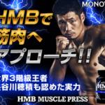 【HMBマッスルプレス】の口コミ!最安値!効果!全情報!