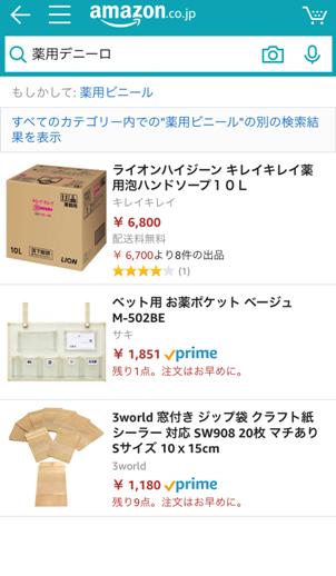 Amazonでの最安値