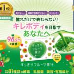 【すっきりフルーツ青汁】の口コミ!最安値!全情報!