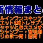 最新情報まとめ(2017年9月)スキンケア、ダイエット筋トレ、育毛etc.