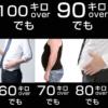■ビダンザビースト■の全情報!口コミ/効果/特徴/最安値【Vネック加圧シャツ】