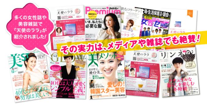 掲載された雑誌の数々