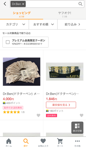 Yahooショッピング最安値