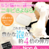 【NonA(ノンエー)】の口コミ!最安値!全情報!