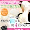 【NonA(ノンエー)】の!口コミ/効果/最安値!【メンズ洗顔】