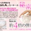 石鹸で吹き出物を無くす!(´-ω-`)
