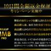 【バルクアップアーマープロ】の口コミ!最安値!全情報!