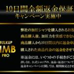 【バルクアップアーマープロ】の口コミ!最安値!効果!全情報!
