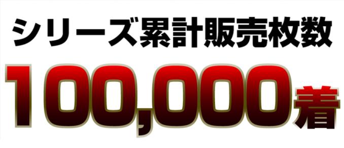 シリーズ累計10万着