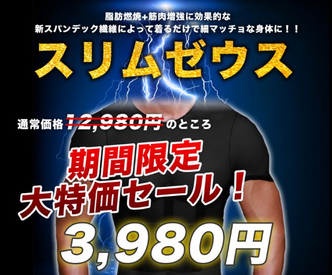 期間限定3,980円