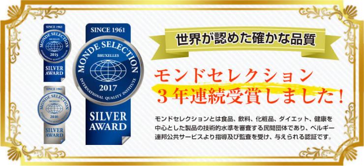 モンドセレクション3年連続受賞