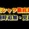 【加圧シャツランキング】効果や口コミ比較!(随時追加・更新)