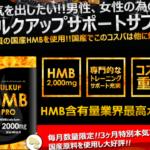 【バルクアップHMBプロ】の口コミ!最安値!効果!全情報!
