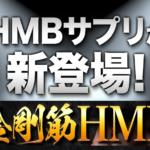 ■金剛筋HMB■の全情報!口コミ/効果/特徴/最安値【人気シリーズからHMBサプリ登場!】
