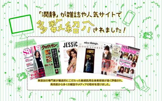 紹介された数々の雑誌