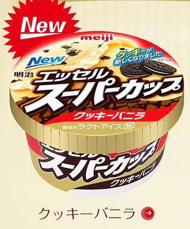 エッセルスーパーカップクッキーバニラの画像