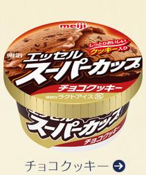 エッセルスーパーカップチョコクッキーの画像